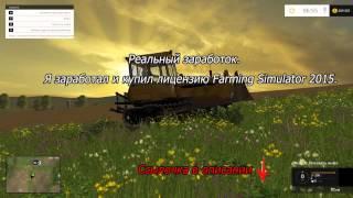Farming Simulator 15 (Часть 1) Как заработать много денег!