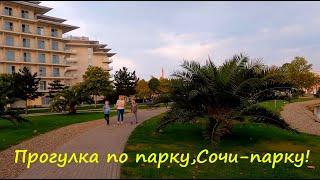 ЛАЗАРЕВСКОЕ СЕГОДНЯ СОЧИ Прогулка на завтрак Отель Сочи парк в Адлере
