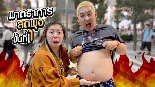 มาตราการลดพุง!!! ขั้นที่1 (กินตามคนผอม) - Epic Toys Feat.ส้มมารี