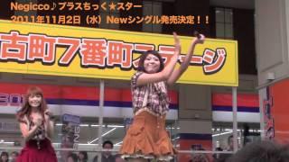 NegiccoEvent 古町どんどん2011秋 2011/11/02 Newシングル「恋のEXPRESS...
