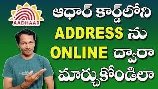 How to Change Address in Aadhaar Card Online in Telugu 2019