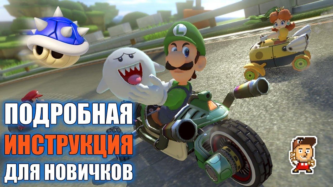 Как играть в Mario Kart 8 Deluxe: подробная инструкция