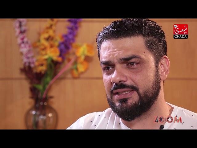محمد الترك : إداراة اعمال الفنانين في المغرب تعتمد على العلاقات الشخصية - Zoom sur Chada TV