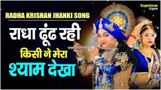 राधा ढूंढ रही Kisi Ne Mera Shyam Dekha सुन के देखो आप भी नाचने पे होंगे मजबूर - राधा कृष्ण झाँकी