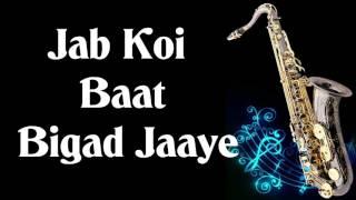 #101:-Jab Koi Baat Bigad Jaye   Jurm   Instrumental on Alto Saxophone
