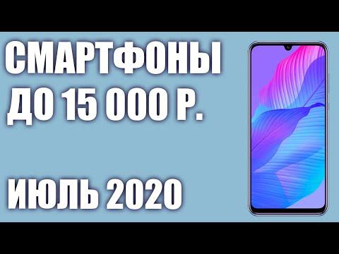 ТОП—10. Лучшие смартфоны до 15000 рублей. Июль 2020 года. Рейтинг!