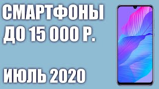 ТОП—10. Лучшие смартфоны до 15000 рублей. Июнь 2020 года. Рейтинг!
