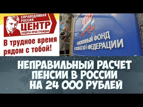 Неправильный перерасчет пенсии в России на 24 000 рублей