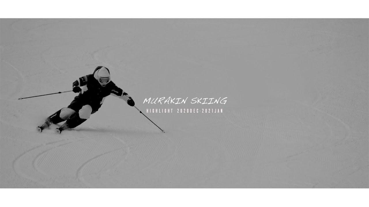 【2020-2021】MURAKIN SKIINGの今季序盤の滑りをまとめてみました。