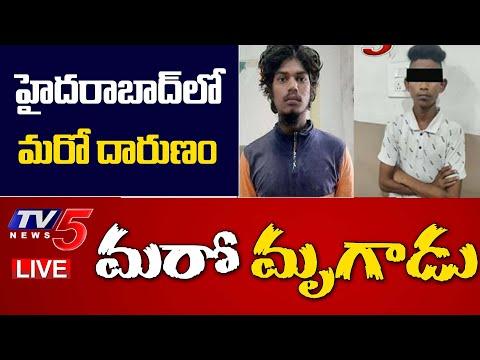 LIVE : మరో మృగాడు : హైదరాబాద్ లో మరో చిన్నారి పై అత్యాచారాయత్నం   Hyderabad   TV5 News Digital
