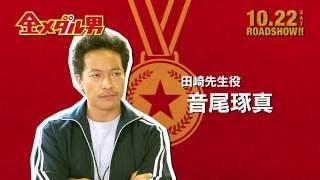 10/22(金)公開の映画「金メダル男」 http://kinmedao.com/ 出演者の音...