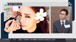 '예비맘' 이태임의 선택 thumbnail