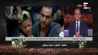 محمد رمضان يكشف تفاصيل علاقته بالشهيد أحمد منسي وحضوره لجناز...مصراوى