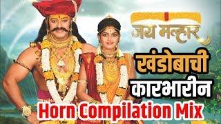 Khandobachi Karbharin Zali Banu Dhangarin - Horn Compilation Mix | SG Production