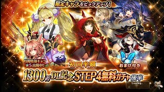 ดาวน์โหลดเพลง 7 Step Moon Party Summon With Waifu - Valkyrie