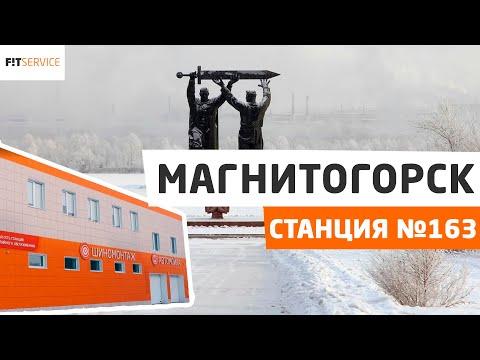 Открытие станции  FIT SERVICE в г. Магнитогорск!