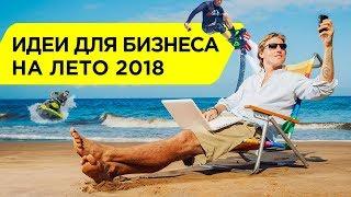 """ТОП-10  БИЗНЕС идей для """"Водных Развлечений""""  на лето 2018 года"""