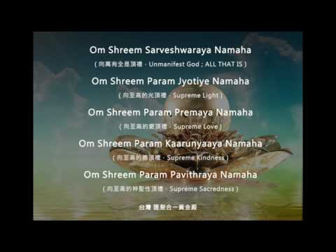 Om shreem namah
