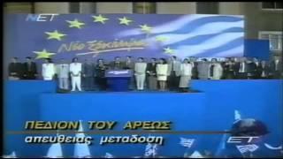 Ευρωεκλογές 1999