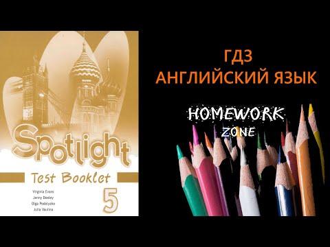 Spotlight 5 класс. Контрольная работа. (Тест Модуль 6)