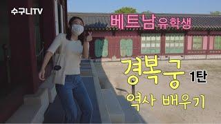 Gyeongbokgung, 베트남유학생과 함께 경복궁의…