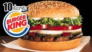 10 เรื่องจริงของ Burger King (เบอร์เกอร์คิง) ที่คุณอาจไม่เคยรู้ ~ LUPAS