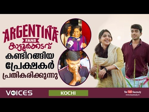 Argentina Fans Kaattoorkadavu  | Theatre Response after First Day First Show | Kochi