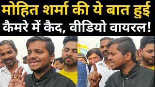 Mohit Sharma interview| Farmers Protest at Ghazipur Border| Kisan Andolan| Delhi farmers latest news