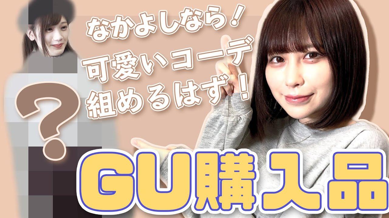【GU】仲良しなら別々に買い物しても可愛いコーデ組めるよね!?