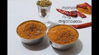 സാമ്പാർ പൗഡർ വീട്ടിൽ തയ്യാറാക്കാം IIBasic Cooking Tips For Beginners Part-16IIHomemade Sambar Powder