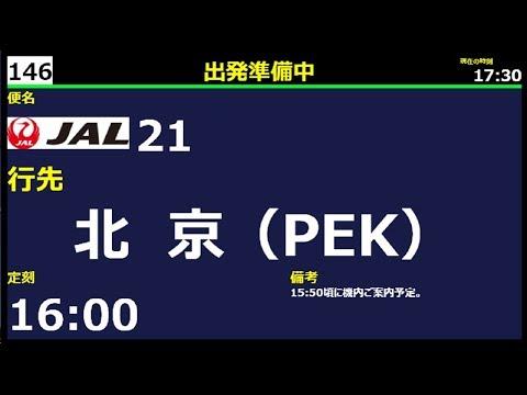 【P3Dv4.1】International Flight JAL21 Tokyo(HND) to Beijing(PEK)
