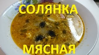 Солянка сборная мясная / soup Solyanka