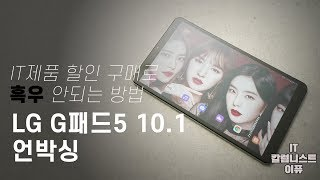 LG G패드 5 10.1 언박싱, IT 제품 할인 구매로 흑우 안되는 방법! 빅스마일데이! [4K]
