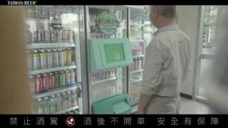 冰櫃哪欸架囉唆!阿伯只是想買啤酒涼一下捏