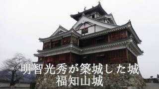 2017年4月6日に発表された続日本100名城に福知山城が選ばれました。