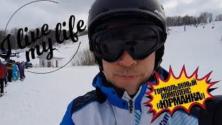 впервые на Сноуборде Тест горнолыжный комплекс Юрманка