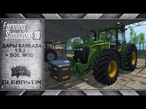 Дары Кавказа 1.5.3 + Soil Mod || Farming Simulator 15