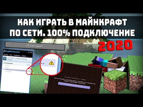Как играть по сети в Minecraft/Все методы подключения/Создание сервера/Настройка хамач/Разбор ошибок