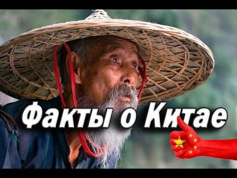 Китай. Самые Интересные Факты о Китае