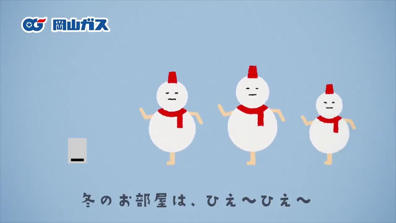 岡山ガス】速暖プラン - YouTube