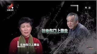 《金牌调解》陈女士罹患癌症丈夫伤口撒盐 夫妻说词天差地别 20190416