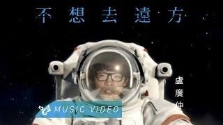盧廣仲 Crowd Lu 【不想去遠方】 Official Music Video