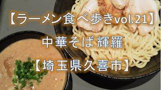 【ラーメンつけ麺食べ歩きvol.21】中華そば輝羅【埼玉県久喜市】