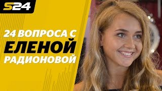 «Шарапова - лучшая спортсменка России прямо сейчас!» 24 вопроса с Еленой Радионовой | Sport24
