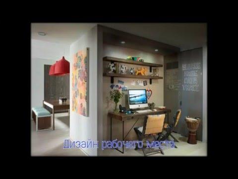 Дизайн рабочего места в квартире