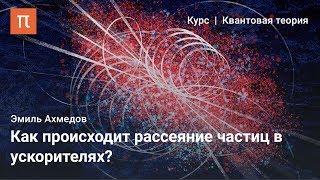 Корпускулярно-волновой дуализм — Эмиль Ахмедов