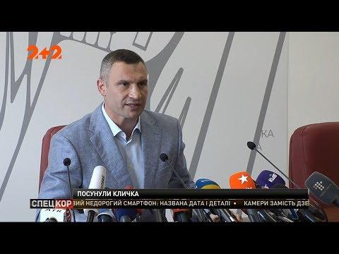 Віталія Кличка звільнили з посади голови КМДА - Видео онлайн