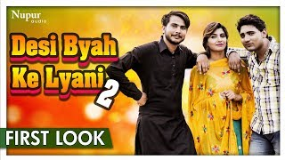 Desi Byah Ke Lyani 2 First Look | Ram Jalwal | Sharwan, Sonika Singh, Jitesh | New Haryanvi Song2018