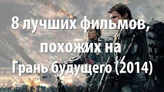 8 лучших фильмов, похожих на Грань будущего (2014)
