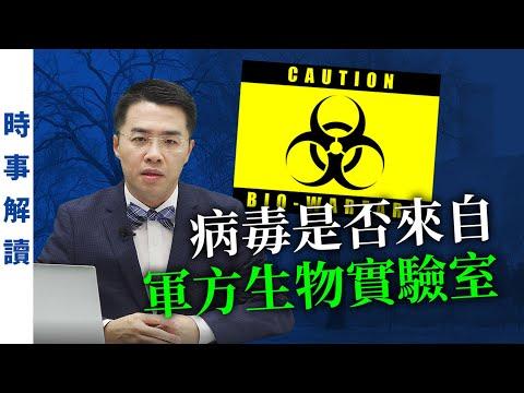 武漢瘟疫的病毒 是否來自中共軍方的 生物實驗室
